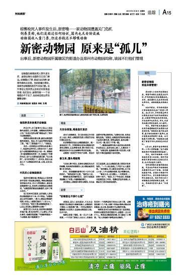 但河南商报记者查阅报道发现,早在2005年郑州市动物园就