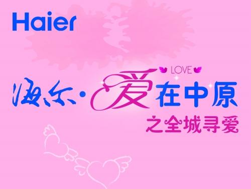 ——感恩中原,海尔郑州中心发起以爱为主题的系列大型活动