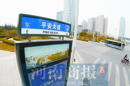 郑东新区祭城路更名平安大道 专家:割断了文脉