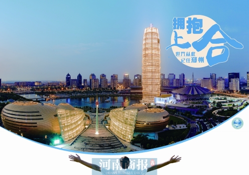 拥抱上合 世界从此记住郑州