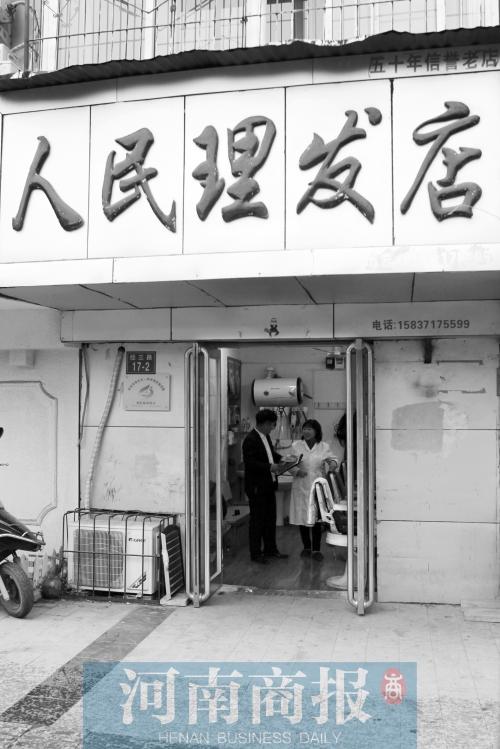 """简朴大方的""""人民理发店""""招牌"""