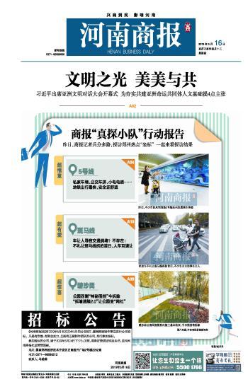 河南商报电子版2019年05月16日