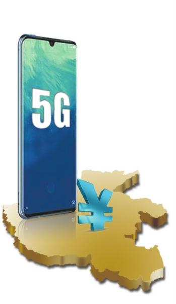 河南5G手机开售 最低四千多元一部 还能以旧换新