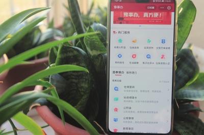 河南政务便民App来了 公积金将能线上提取