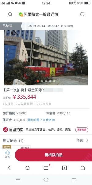 """市民网上""""抢购""""低价法院拍卖房 过户时开发商不愿意协同办理"""