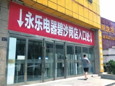 国美、永乐家电卖场接连调整店面 郑州市场要有新变化?