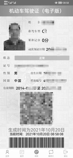 郑州电子驾照的申领主要是看驾照的核发地而不是按户籍来申领