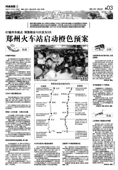 昨天,郑州各汽车站迎来又一个客运小高峰,客流集中在农民工和返乡流中