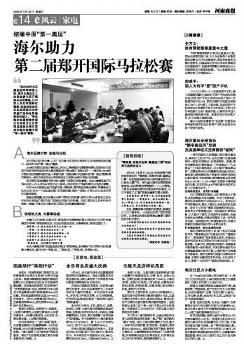 2008郑开国际马拉松开赛在即,3月26日,青岛海尔电器销售有限公司