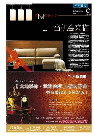 郑州星星装饰公司有句广告语:错过了月亮,再也不能错过星星.