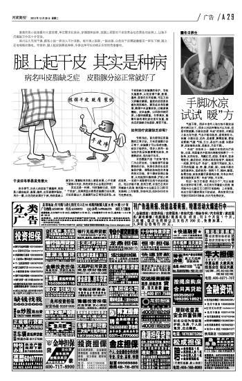 数字郑州网际星雨_腿上起干皮 其实是种病