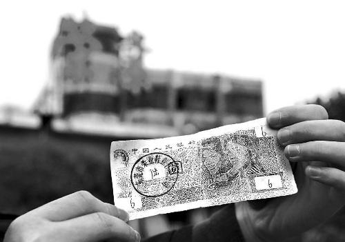 是复印1990年版的2元面值的人民币图案,数字部分都被遮盖后留出空白
