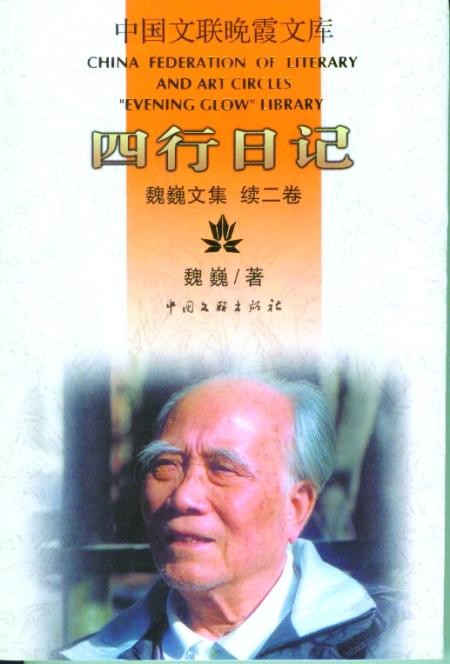 他的作品我读过,《谁是最可爱的人》,《东方》等等.