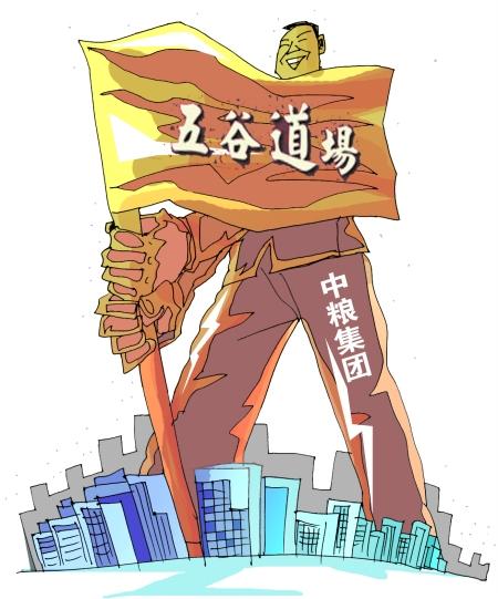 """""""这没有什么好担心的,""""昨天,就中粮携五谷道场决定入驻郑州一事图片"""