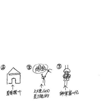 以前的房子简笔画