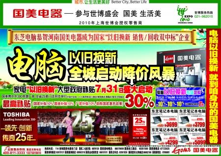 蘋果中國調整iPhone以舊換新價格,iPhone4s僅30