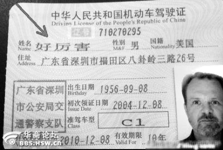 全国驾驶证照片