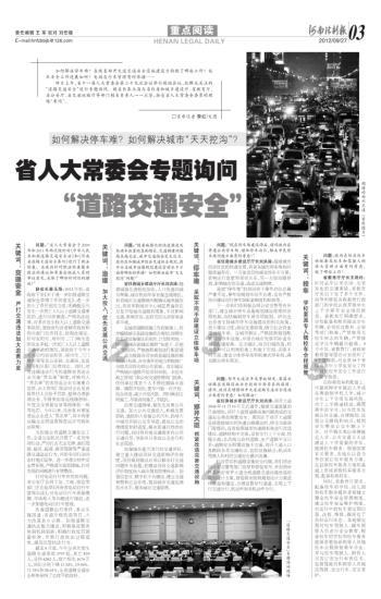 《中华人民共和国道路交通安全法》和《河南省道路交通安全条例》进行