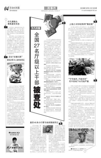 """足坛反赌扫黑_""""宁可病死,不能穷死""""茌平县地下水污染严重"""