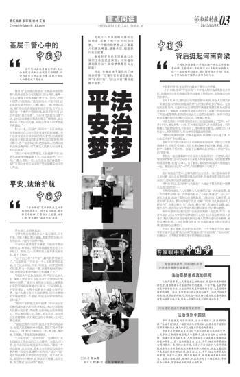 大力弘扬法治精神共筑伟大中国梦手抄报图片