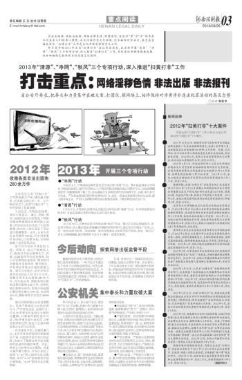 反映《中国观察》杂志社总编辑王寒非以招聘记者和任命为该杂志社办事