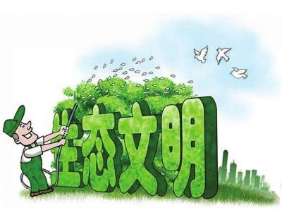 开创生态文明新时代