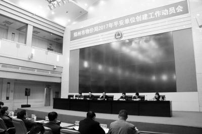 郑州市物价局平安建设工作纪实:物有所值 民有所安