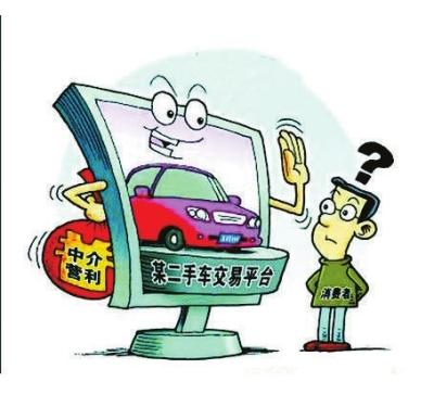 一位济南二手车交易市场相关人士向记者透露,现在二手车交易平台