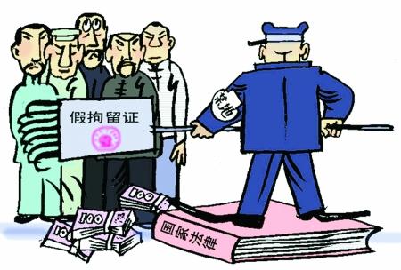 在法制科的刑事拘留人员登记表上宋书春张相国等6人的名字被打了