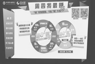 """中国农业银行金e顺""""周四我最赚""""营销运动"""