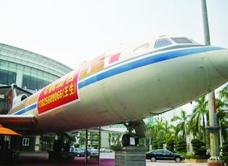 """""""公司当年买下这飞机,从北京到珠海"""