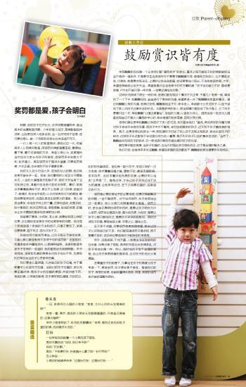 文/郭小琼(河南省实验幼儿园) 奖罚都