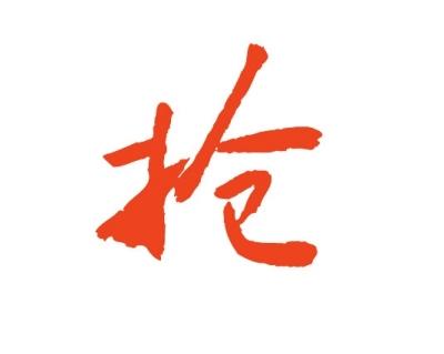 青岛鸿城logo