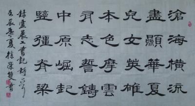 赞美老师的诗句书法赞美荷花的诗句书法赞美荷花的诗句书法