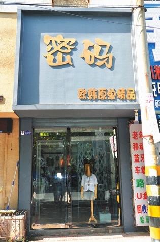 密码服装店主要经营从日韩,欧美等地代购回来的服装,包包,鞋品等,价格