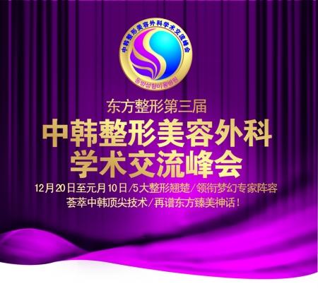 第三届中韩整形美容外科学术交流峰会即将开幕