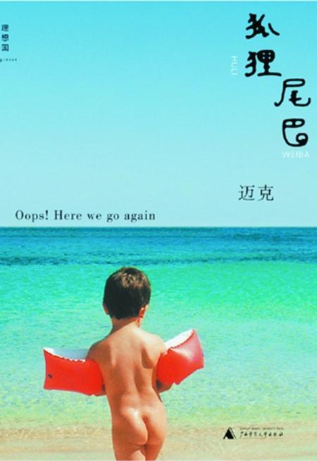 朝鲜海边游泳小孩