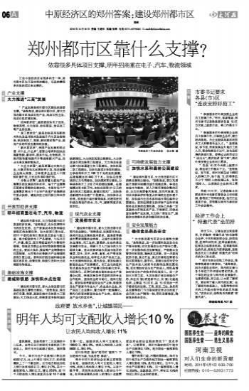 郑州人均收入_郑州火车站