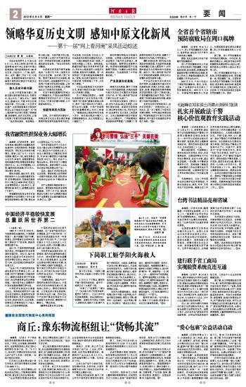 中国经济总量跃居世界第_中国粮食跃居世界首位