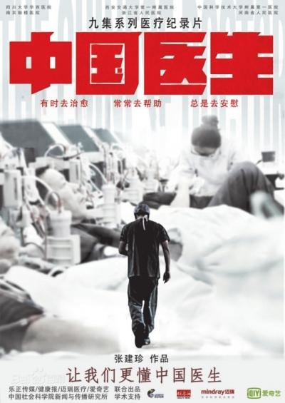 《中国医生》:白衣军团照亮生命